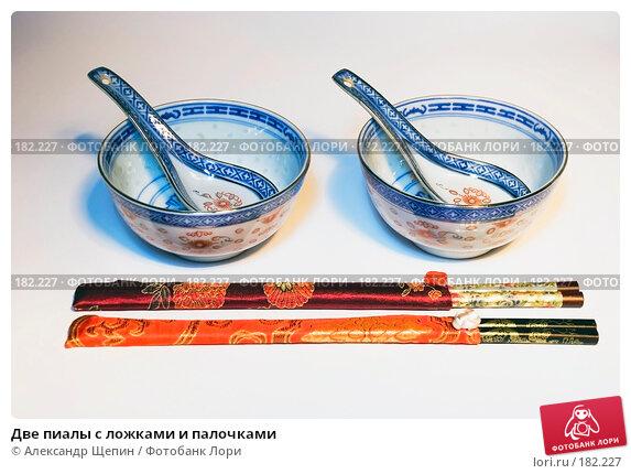 Две пиалы с ложками и палочками, эксклюзивное фото № 182227, снято 20 января 2008 г. (c) Александр Щепин / Фотобанк Лори