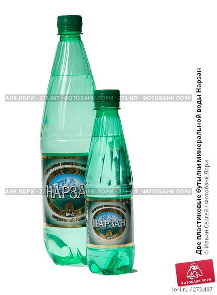 Две пластиковые бутылки минеральной воды Нарзан, фото № 273407, снято 5 мая 2008 г. (c) Ильин Сергей / Фотобанк Лори