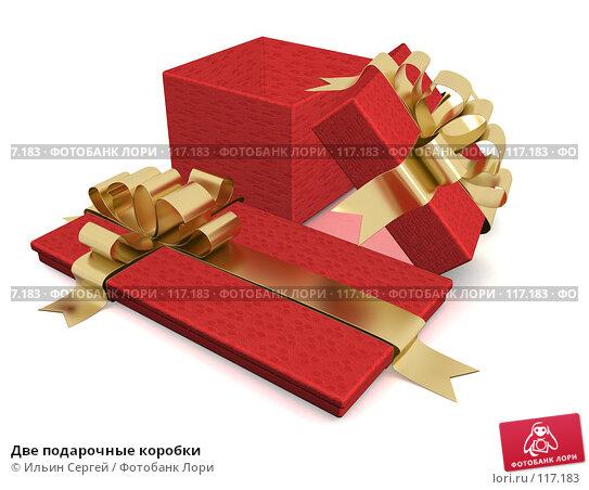 Купить «Две подарочные коробки», иллюстрация № 117183 (c) Ильин Сергей / Фотобанк Лори