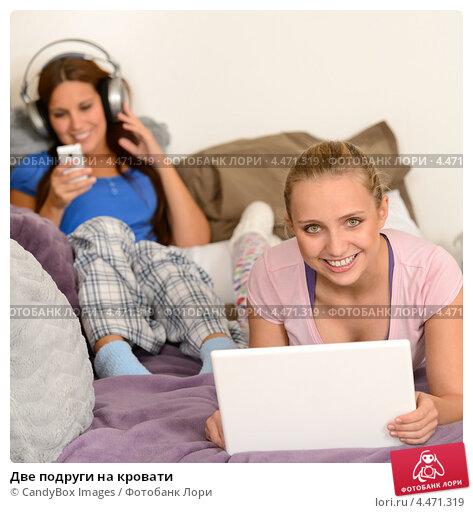 фото две подружки на кровате