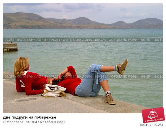 Купить «Две подруги на побережье», фото № 109251, снято 15 августа 2004 г. (c) Морозова Татьяна / Фотобанк Лори
