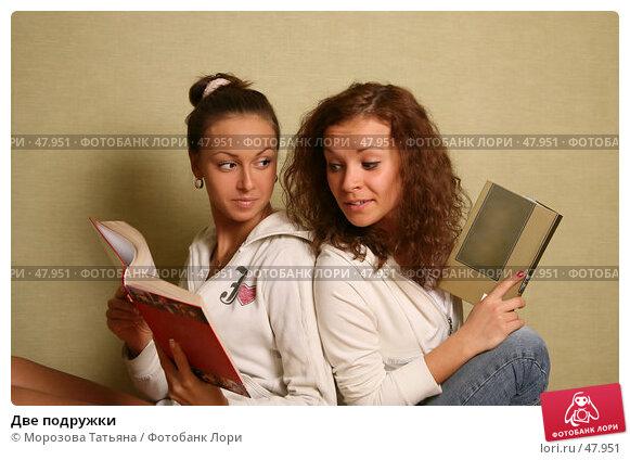 Две подружки, фото № 47951, снято 1 мая 2007 г. (c) Морозова Татьяна / Фотобанк Лори
