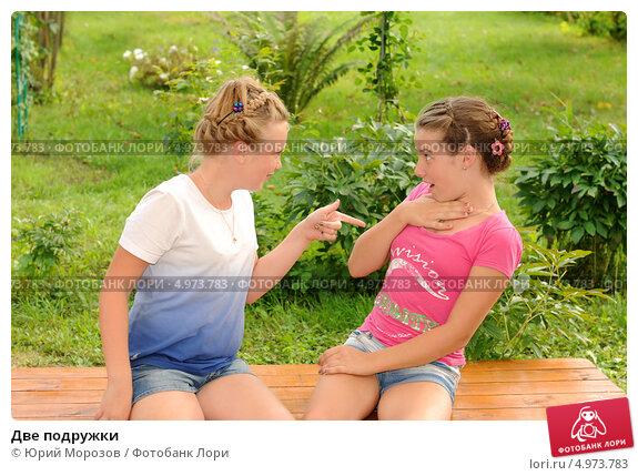Фото две подружки играют с самотыком — 1