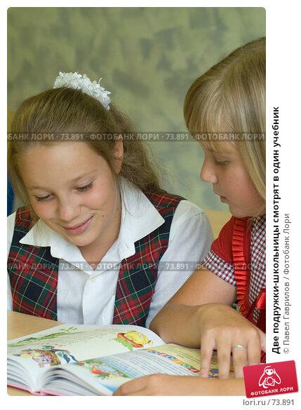 Две подружки-школьницы смотрят в один учебник, фото № 73891, снято 19 августа 2007 г. (c) Павел Гаврилов / Фотобанк Лори