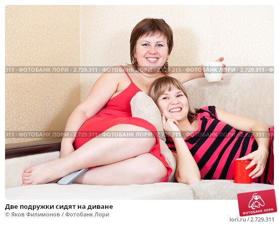 Две подружки на диване