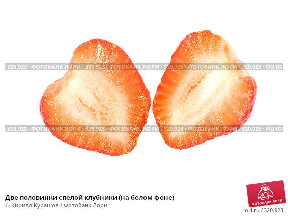 Две половинки спелой клубники (на белом фоне), фото № 320923, снято 11 июня 2008 г. (c) Кирилл Курашов / Фотобанк Лори