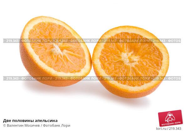 Две половины апельсина, фото № 219343, снято 20 января 2008 г. (c) Валентин Мосичев / Фотобанк Лори