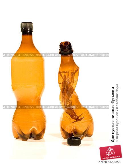 Две пустые пивные бутылки, фото № 320855, снято 11 июня 2008 г. (c) Кирилл Курашов / Фотобанк Лори