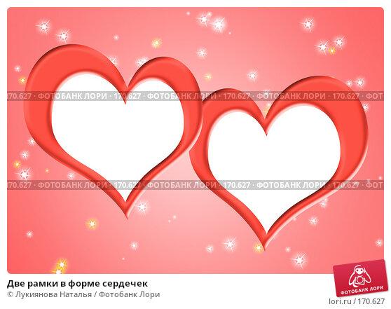 Две рамки в форме сердечек, иллюстрация № 170627 (c) Лукиянова Наталья / Фотобанк Лори