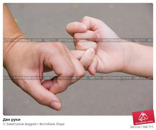 Две руки, фото № 168711, снято 26 августа 2007 г. (c) Заметалов Андрей / Фотобанк Лори