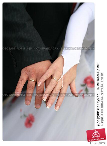 Купить «Две руки с обручальными кольцами», эксклюзивное фото № 835, снято 4 июня 2005 г. (c) Ирина Терентьева / Фотобанк Лори