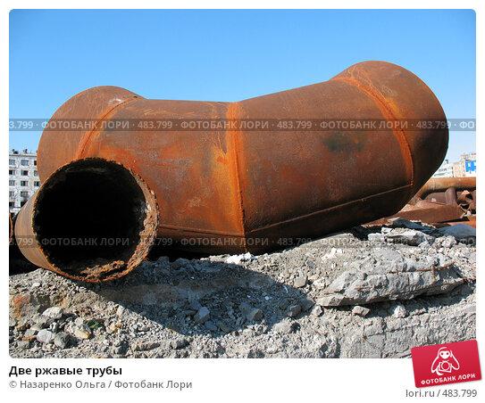 Купить «Две ржавые трубы», фото № 483799, снято 27 августа 2008 г. (c) Назаренко Ольга / Фотобанк Лори