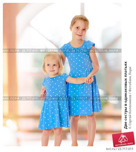 Сёстры в одинаковых платьях
