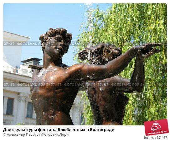 Две скульптуры фонтана Влюблённых в Волгограде, фото № 37467, снято 31 мая 2006 г. (c) Александр Паррус / Фотобанк Лори