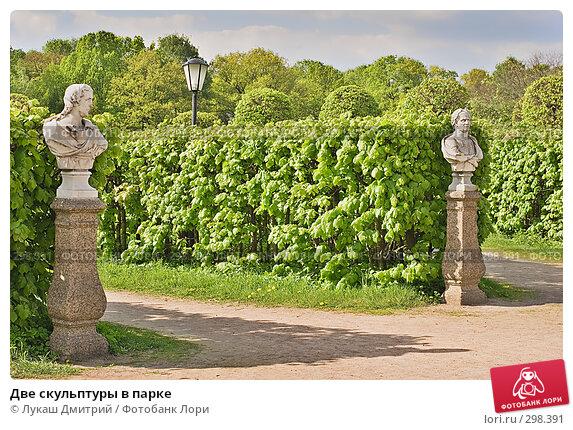 Две скульптуры в парке, фото № 298391, снято 11 мая 2008 г. (c) Лукаш Дмитрий / Фотобанк Лори