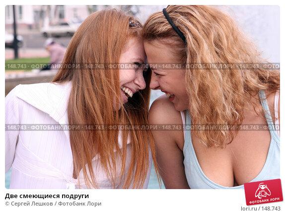 Две смеющиеся подруги, фото № 148743, снято 1 августа 2007 г. (c) Сергей Лешков / Фотобанк Лори