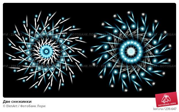 Купить «Две снежинки», иллюстрация № 239647 (c) ElenArt / Фотобанк Лори