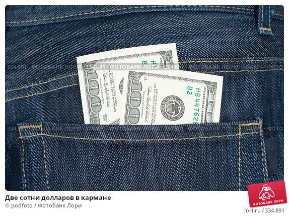 Две сотни долларов в кармане, фото № 334891, снято 3 ноября 2007 г. (c) podfoto / Фотобанк Лори