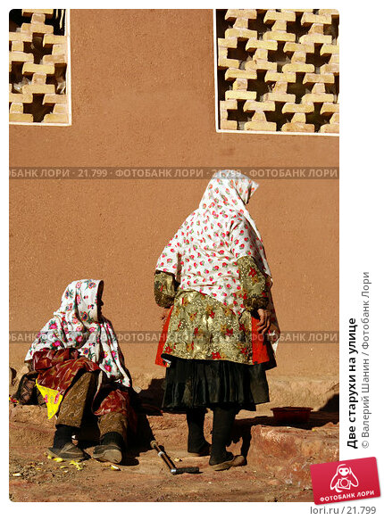 Две старухи на улице, фото № 21799, снято 23 ноября 2006 г. (c) Валерий Шанин / Фотобанк Лори