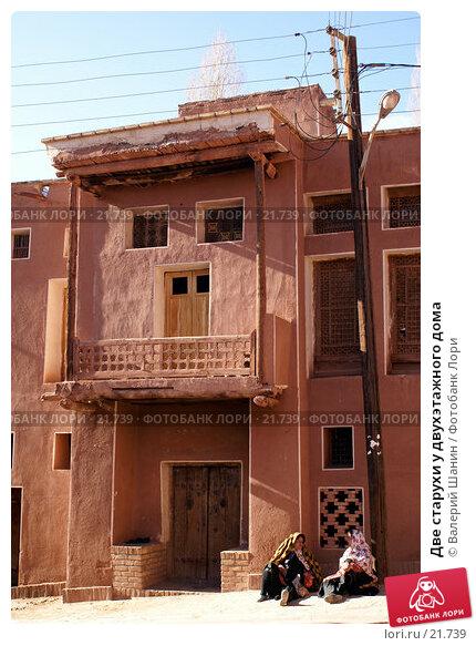 Две старухи у двухэтажного дома, фото № 21739, снято 23 ноября 2006 г. (c) Валерий Шанин / Фотобанк Лори