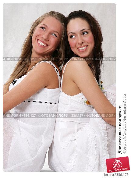 Две веселые подружки, фото № 336127, снято 5 апреля 2008 г. (c) Андрей Аркуша / Фотобанк Лори