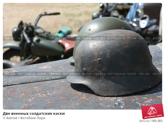 Две военных солдатских каски, фото № 189383, снято 11 июля 2007 г. (c) Astroid / Фотобанк Лори