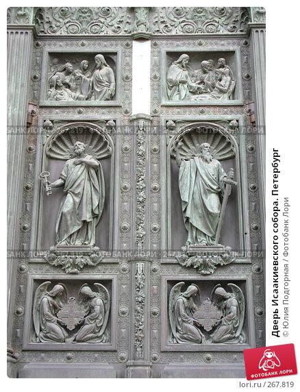 Купить «Дверь Исаакиевского собора. Петербург», фото № 267819, снято 24 апреля 2008 г. (c) Юлия Селезнева / Фотобанк Лори
