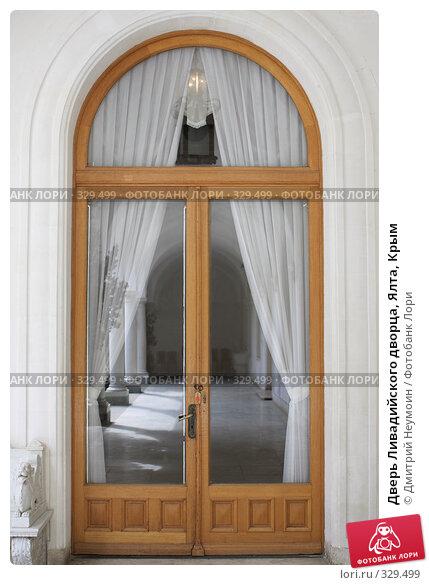 Дверь Ливадийского дворца, Ялта, Крым, эксклюзивное фото № 329499, снято 30 апреля 2008 г. (c) Дмитрий Неумоин / Фотобанк Лори