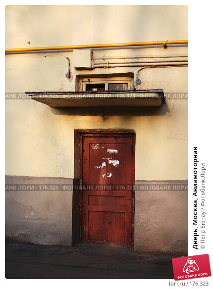 Дверь, Москва, Авиамоторная, фото № 176323, снято 1 января 2008 г. (c) Петр Бюнау / Фотобанк Лори
