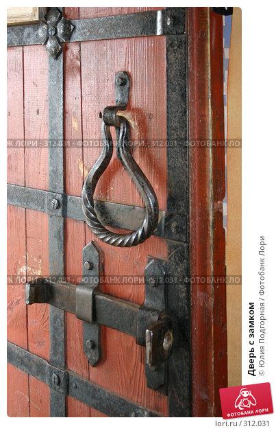 Дверь с замком, фото № 312031, снято 19 апреля 2008 г. (c) Юлия Селезнева / Фотобанк Лори