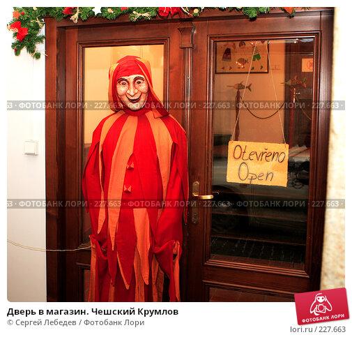 Дверь в магазин. Чешский Крумлов, фото № 227663, снято 2 января 2008 г. (c) Сергей Лебедев / Фотобанк Лори
