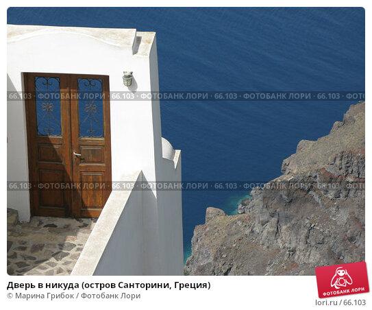 Дверь в никуда (остров Санторини, Греция), фото № 66103, снято 9 июня 2007 г. (c) Марина Грибок / Фотобанк Лори