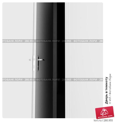 Купить «Дверь в темноту», иллюстрация № 280955 (c) ИЛ / Фотобанк Лори