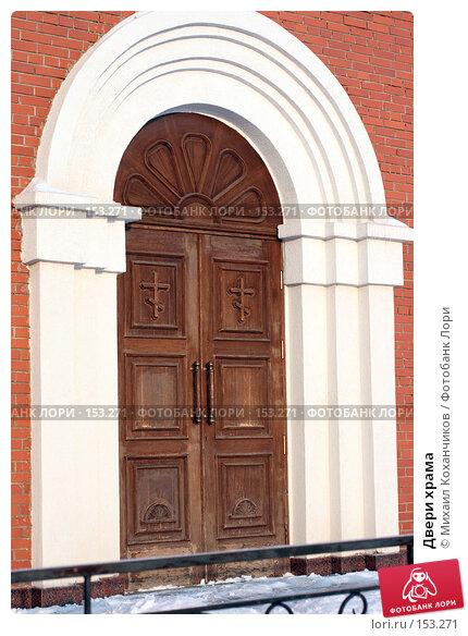 Купить «Двери храма», фото № 153271, снято 15 декабря 2007 г. (c) Михаил Коханчиков / Фотобанк Лори