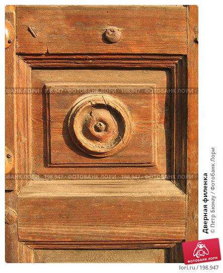 Дверная филенка, фото № 198947, снято 11 октября 2005 г. (c) Петр Бюнау / Фотобанк Лори
