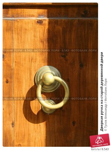 Дверная ручка на старой деревянной двери , фото № 8543, снято 15 августа 2006 г. (c) Тузов Александр / Фотобанк Лори