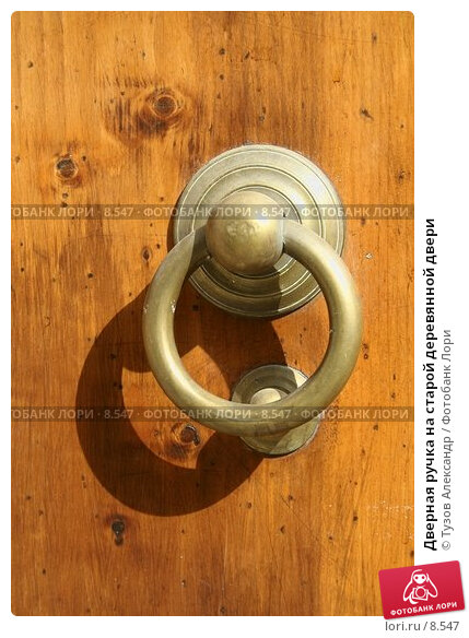 Дверная ручка на старой деревянной двери, фото № 8547, снято 15 августа 2006 г. (c) Тузов Александр / Фотобанк Лори