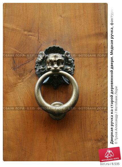 Дверная ручка на старой деревянной двери. Медная ручка, фактурное дерево, фото № 8535, снято 15 августа 2006 г. (c) Тузов Александр / Фотобанк Лори
