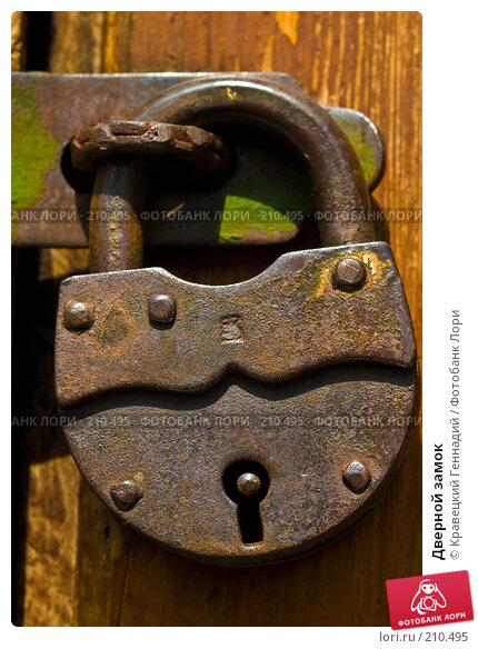 Купить «Дверной замок», фото № 210495, снято 8 августа 2004 г. (c) Кравецкий Геннадий / Фотобанк Лори