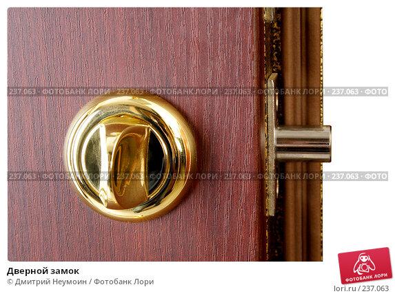 Дверной замок, эксклюзивное фото № 237063, снято 19 марта 2008 г. (c) Дмитрий Неумоин / Фотобанк Лори