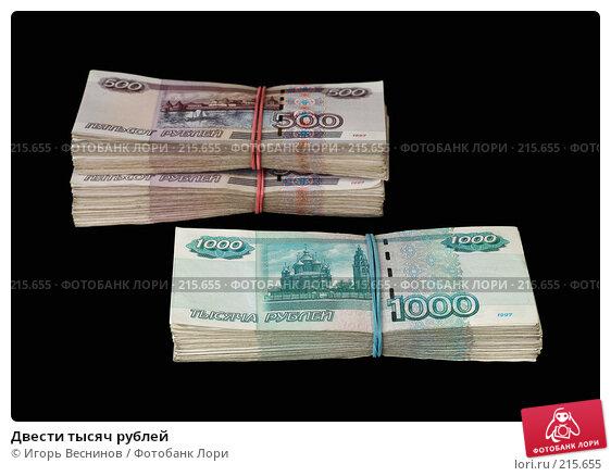 Двести тысяч рублей, фото № 215655, снято 5 марта 2008 г. (c) Игорь Веснинов / Фотобанк Лори