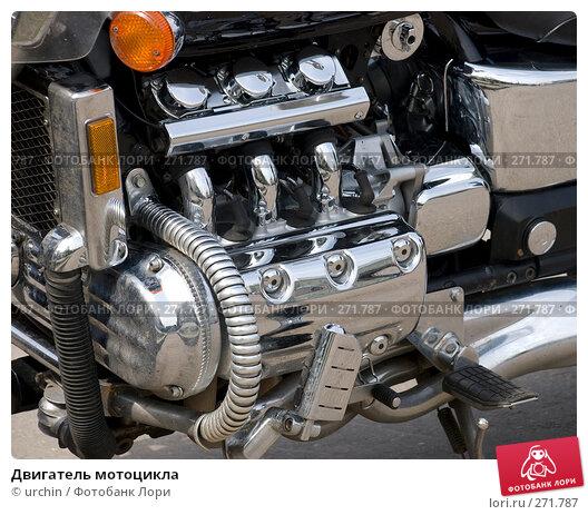 Двигатель мотоцикла, фото № 271787, снято 1 мая 2008 г. (c) urchin / Фотобанк Лори