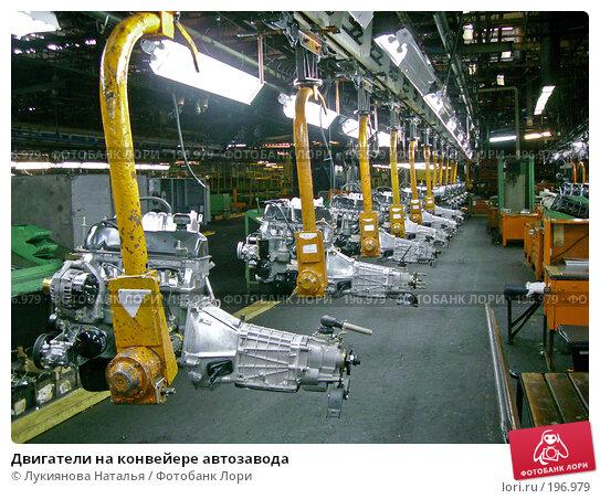 Двигатели на конвейере автозавода, фото № 196979, снято 27 января 2008 г. (c) Лукиянова Наталья / Фотобанк Лори