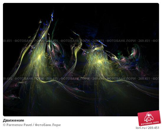 Движение, иллюстрация № 269451 (c) Parmenov Pavel / Фотобанк Лори