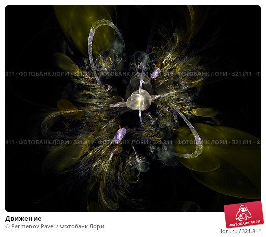 Движение, иллюстрация № 321811 (c) Parmenov Pavel / Фотобанк Лори