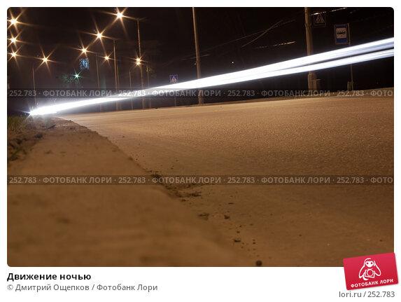 Движение ночью, фото № 252783, снято 27 апреля 2007 г. (c) Дмитрий Ощепков / Фотобанк Лори
