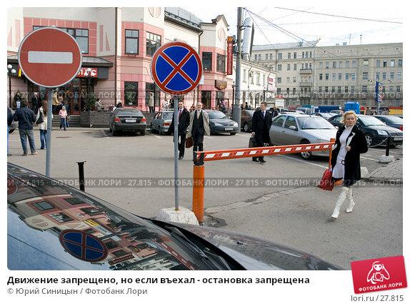 Движение запрещено, но если въехал - остановка запрещена, фото № 27815, снято 27 марта 2007 г. (c) Юрий Синицын / Фотобанк Лори