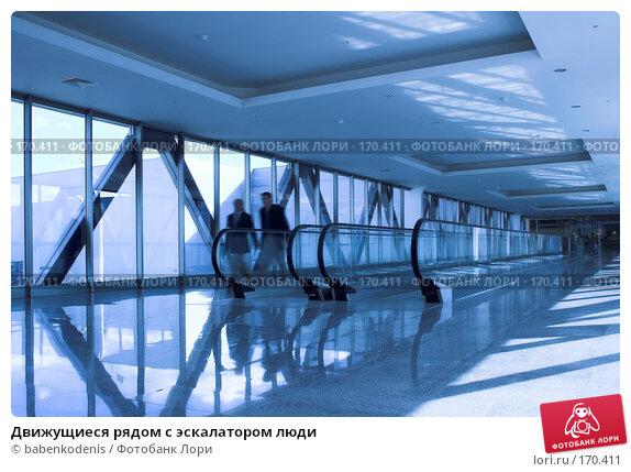 Движущиеся рядом с эскалатором люди, фото № 170411, снято 11 сентября 2007 г. (c) Бабенко Денис Юрьевич / Фотобанк Лори