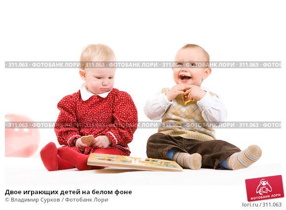 Купить «Двое играющих детей на белом фоне», фото № 311063, снято 15 марта 2008 г. (c) Владимир Сурков / Фотобанк Лори