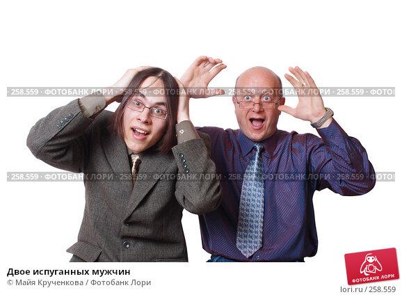 Купить «Двое испуганных мужчин», фото № 258559, снято 20 апреля 2008 г. (c) Майя Крученкова / Фотобанк Лори